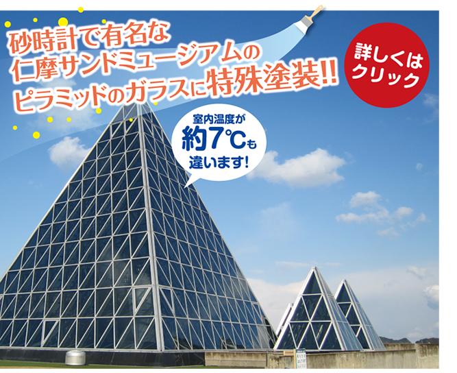 仁摩サンドミュージアムのピラミッドのガラスに特殊塗装!